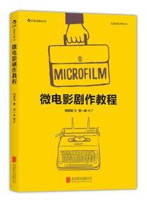 微电影剧作教程