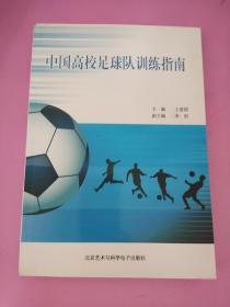 中国高校足球队训练指南
