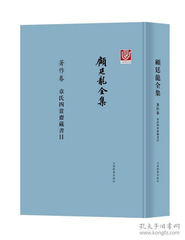 9787532645275-xt-顾廷龙全集(著作卷):章氏四当斋藏书目