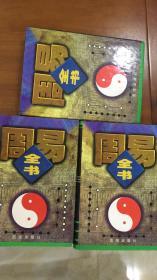 周易全书(全3册)(精)
