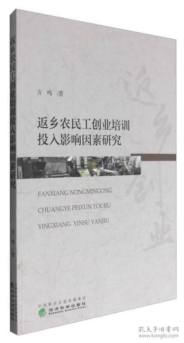 返乡农民工创业培训投入影响因素研究