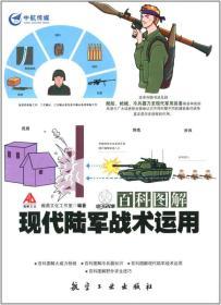百科图解现代陆军战术运用