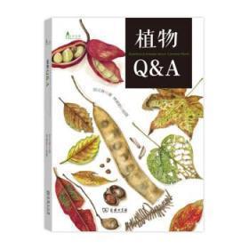 植物Q&A(自然观察丛书)
