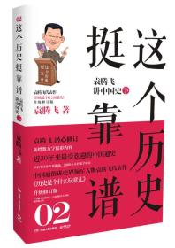这个历史挺靠谱2:袁腾飞讲中国史·下