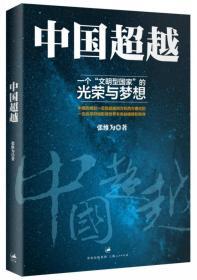 """当天发货,秒回复咨询中国超越《中国震撼》《中国触动》作者张维为""""中国三部曲""""之总如图片不符的请以标题和isbn为准。"""