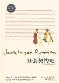 正版二手二手 社会契约论双语版 法卢梭 武汉出版社有笔记