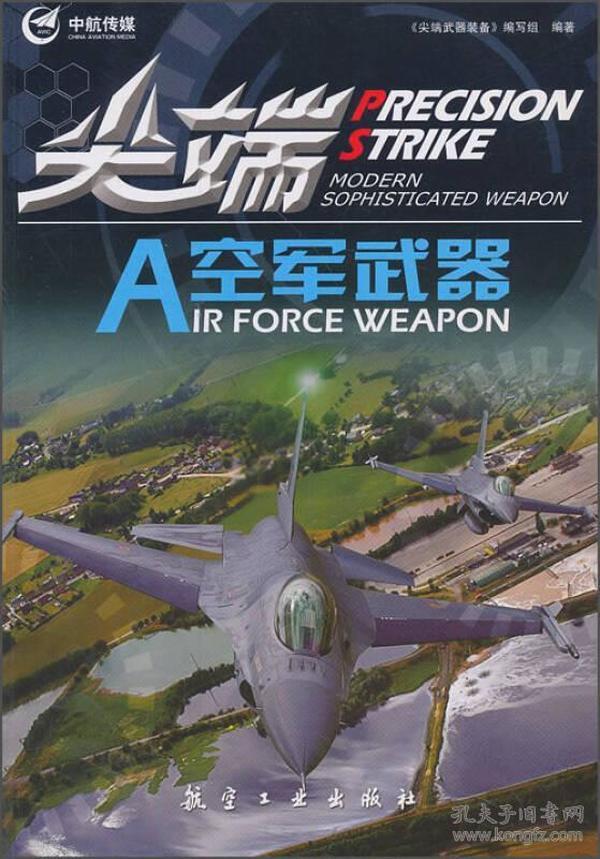尖端·空军武器
