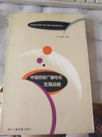 中国西部广播电视发展战略,