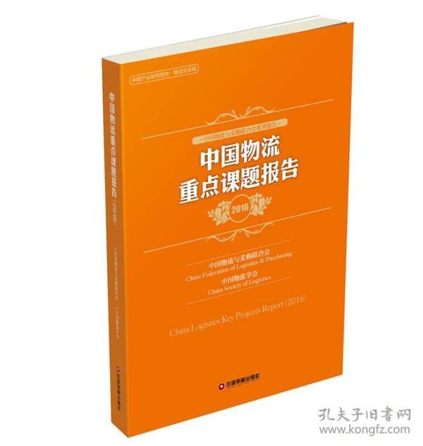 中国物流重点课题报告(2016)