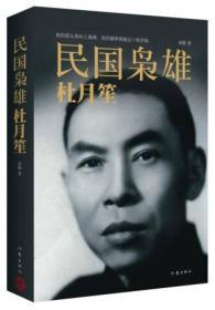 民国枭雄杜月笙 巫解 作家出版社 9787506380683