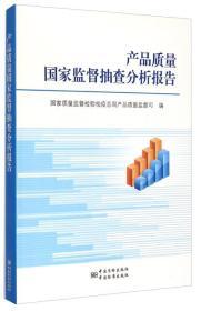 产品质量国家监督抽查分析报告