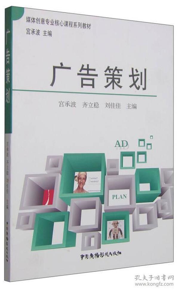 广告策划/媒体创意专业核心课程系列教材