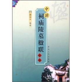 中国祠庙陵墓楹联精选