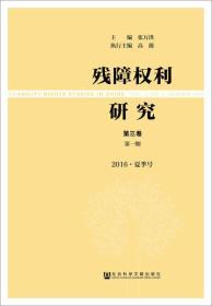 残障权利研究(第三卷 第一期 2016·夏季号)