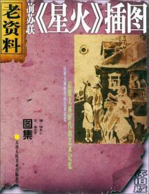 老资料丛书:前苏联《星火》插图