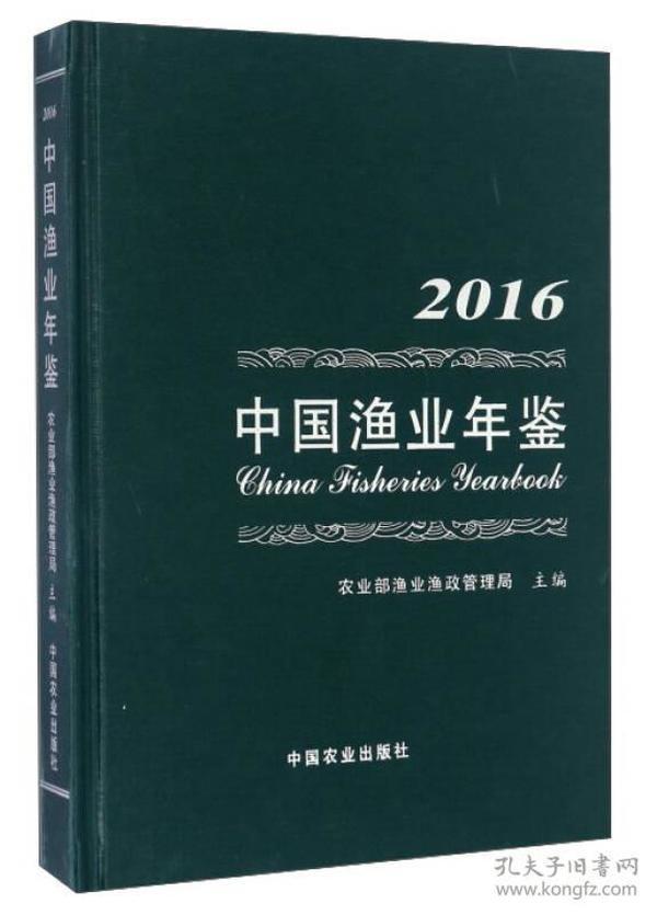 2016中國漁業年簽