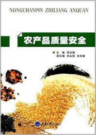 农产品质量安全 贾玉娟 重庆大学出版社9787568903011