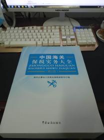 中国海关保税实务大全 第2版 第二版
