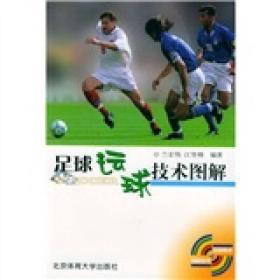 足球运球技术图解