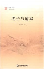 中国文化经纬:老子与道家