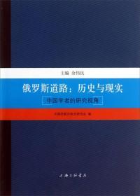 绝版| 中国学者的研究视角·俄罗斯道路:历史与现实