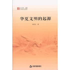 中国文化经纬—华夏文明的起源