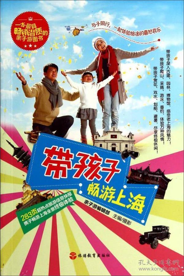 带孩子畅游上海