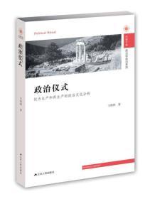 政治仪式:权力生产和再生产的政治文化分析