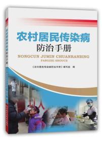 农村居民传染病防治手册