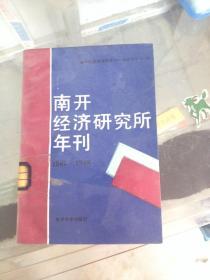 南开经济研究所年刊