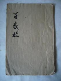 民间木刻版:百家姓