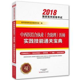 中西医结合执业(含助理)医师实践技能通关宝典