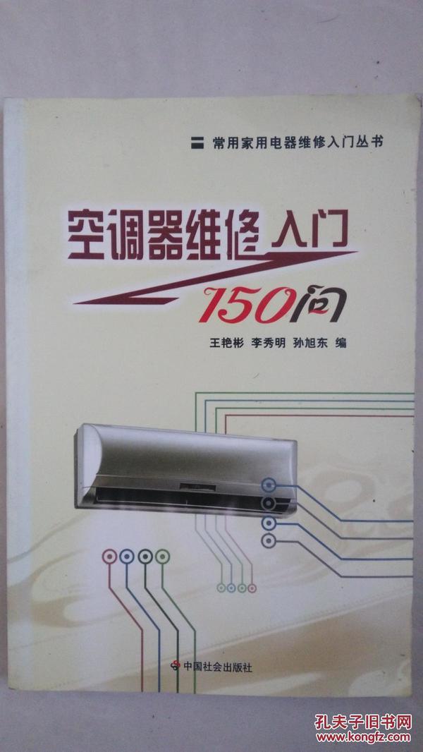 空调器维修入门150问/常用家用电器维修入门丛书