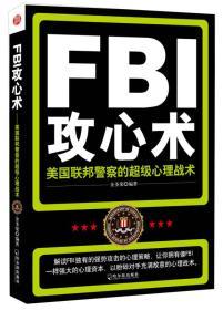 FBI攻心术 美国联邦警察的超级心理战术 金圣荣 哈尔滨出版社
