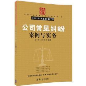 公司常见纠纷案例与实务(法律专家案例与实务指导丛书)