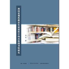 我国近现代教育发展进程中的高校图书馆研究