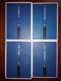 博雅文丛:岭南三大家研究(屈大均,陈恭尹,梁佩兰)【一版一印 2000册】