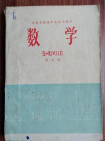 数学【第五册】(安徽省初级中学试用课本)