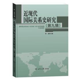 近现代国际关系史研究第9辑