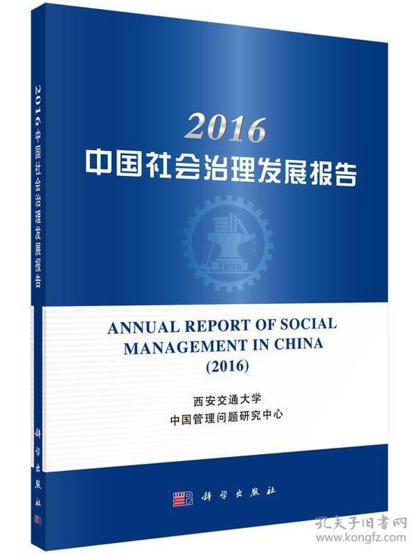 2016年中国社会治理发展报告