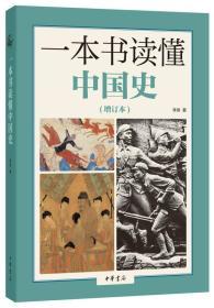一本书读懂中国史·增订本