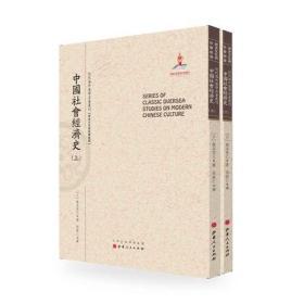 中国社会经济史上下