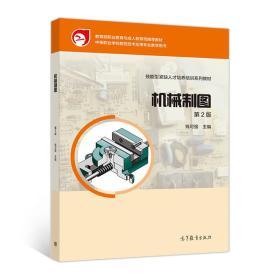 机械制图(第2版)/中等职业学校数控技术应用专业教学用书