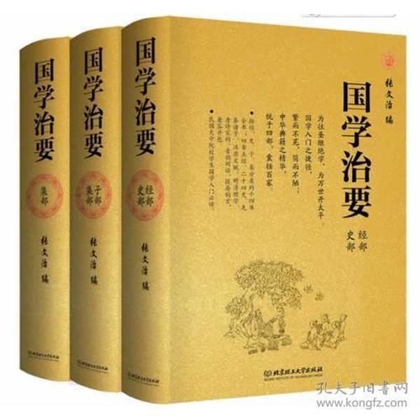 國學治要(全3冊)