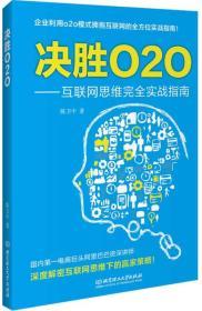 决胜O2O:互联网思维完全实战指南