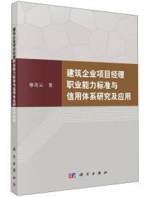 建筑企业项目经理职业能力标准与信用体系研究与应用