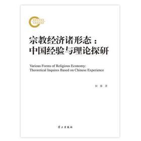 宗教經濟諸形態:中國經驗與理論探研