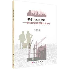 都市乡民的终结:新市民城市性积累与市民化