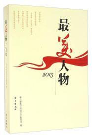 最美人物(2015)