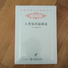 正版全新塑封 汉译世界学术名著丛书分科本哲学 人类知识起源论